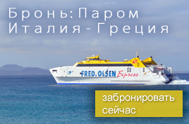 book a ferry corfu