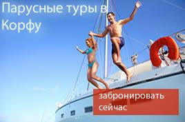 rent a yacht corfu